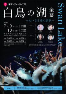 『白鳥の湖』~大いなる愛の讃歌~2016年7月9日・2016年7月10日_志賀育恵出演
