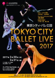 TOKYO CITY BALLET LIVE 2017