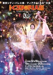 第30回「くるみ割り人形」2015年12月18日~19日