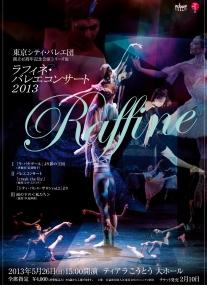 「ラフィネ・バレエコンサート 2013」